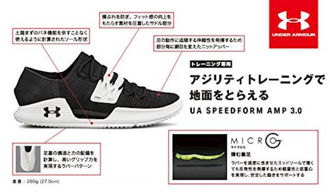 Under Armour Men's UA SpeedForm AMP 3.0 Training Shoes Image 13